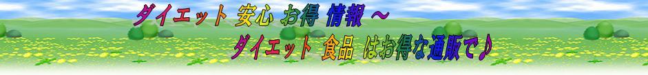 看板 ダイエット安心お得情報.JPG